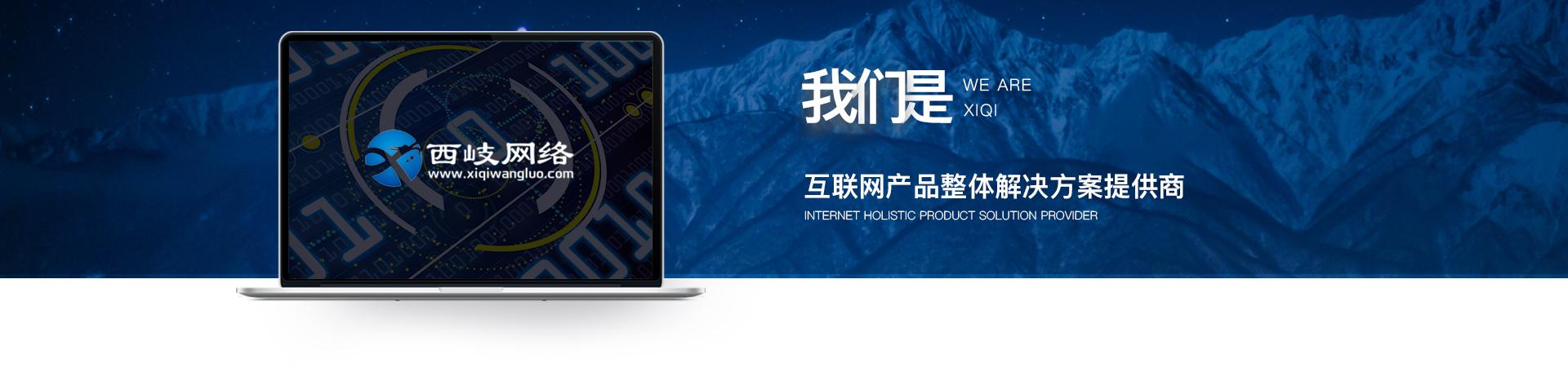 北京西岐网络科技有限公司